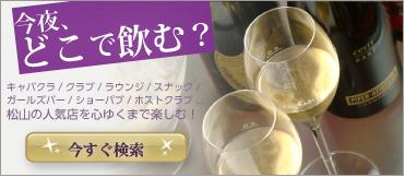 愛媛県松山市の店舗検索(キャバクラ / クラブ / ラウンジ / スナック / ガールズバー / ホストクラブ / バー)
