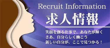ナビパラネット 愛媛県松山市のキャバクラ、ホストのバイト求人情報