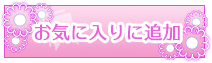 訓[スナック・ラウンジ/愛媛県]の求人情報をお気に入りに追加