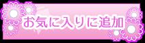 Club Luminous[キャバクラ/愛媛県二番町3丁目8-21]の求人情報をお気に入りに追加