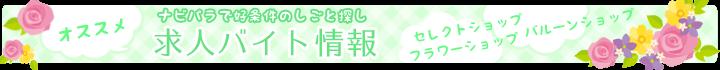 愛媛県松山市の夜遊び情報満載のナビパラネットがおすすめする占い、酒店、バルーンショップ、フラワーショップなどの求人バイト情報