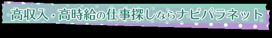 愛媛県松山市の高収入・高時給の求人バイト情報ならナビパラネット!
