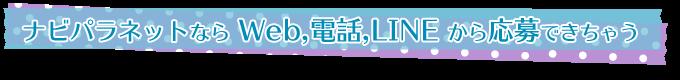 愛媛県松山市の夜の求人バイト情報満載のナビパラネットなら Web,電話,LINEから求人応募できちゃう