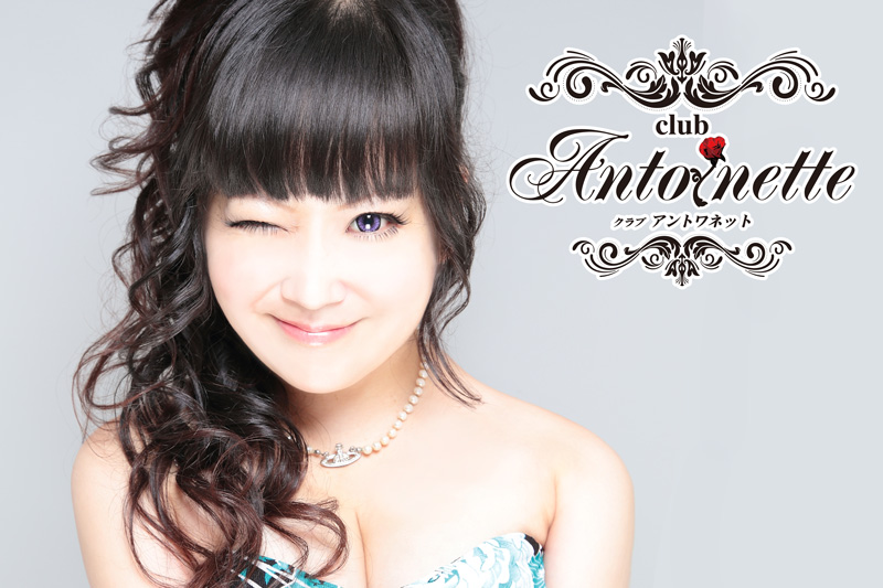 club Antoinette