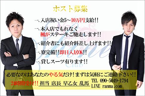 Club shine[ホストクラブ/愛媛県松山市]の求人情報