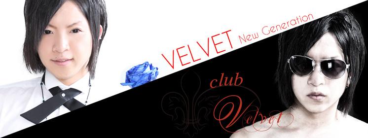 Club Velvetのトップページへ