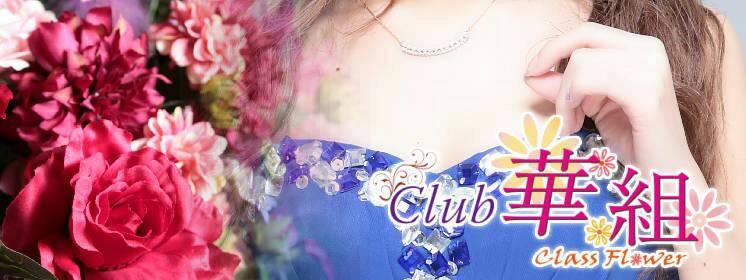 club 華組のトップページへ