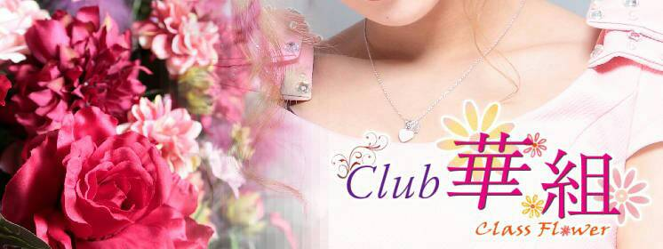 club 華組