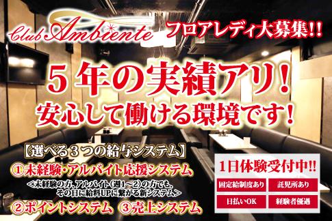 ニューキャバクラ和-Nagomi-[キャバクラ/愛媛県]の求人情報