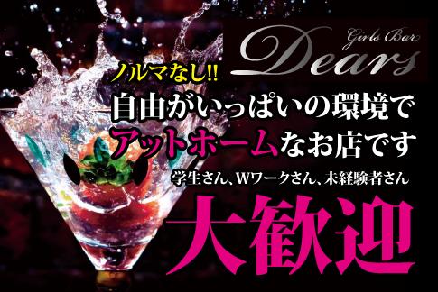 girls bar Dears[ガールズバー/愛媛県]の求人情報