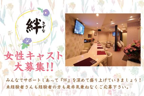 絆[スナック・ラウンジ/愛媛県松山市]の求人情報