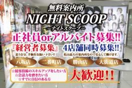 無料案内所 NIGHT SCOOP[バラエティ/愛媛県]