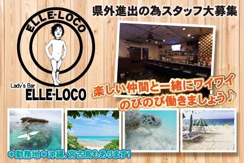 ELLE-LOCO[ガールズバー/愛媛県今治市]の求人情報