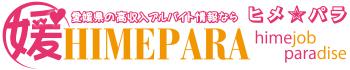 愛媛県の高収入アルバイト情報ならヒメパラ