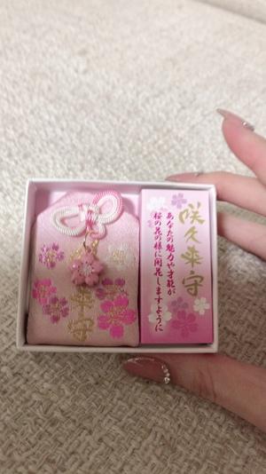桜井亜美|お土産💕