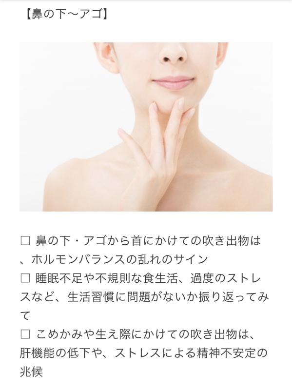 桜井亜美|肌荒れ( ´ᐞ` )