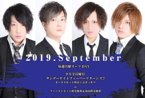 星咲☆ライト|9月9日