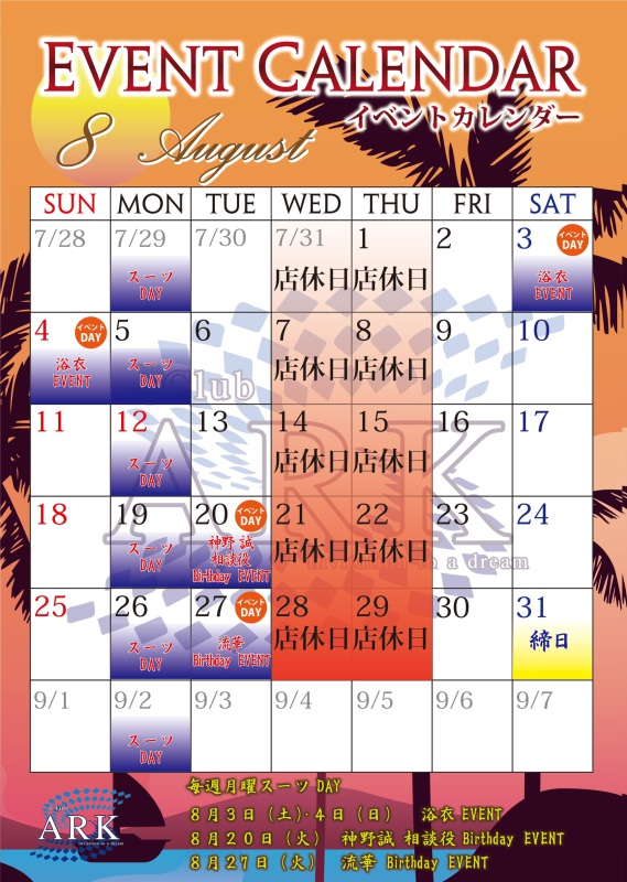 一条 零 一条零の令和Diary~8/23~