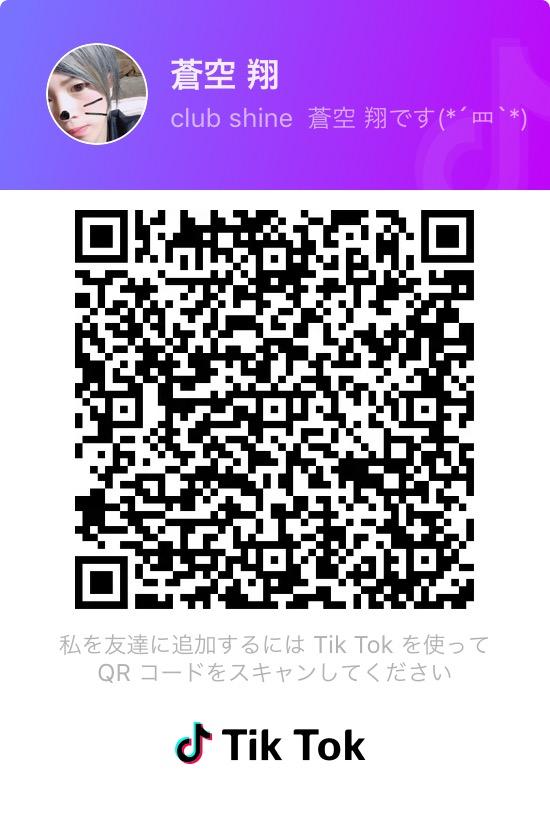 蒼空 翔 Club shine[ホストクラブ/松山市三番町]さんのブログページへはこちらから