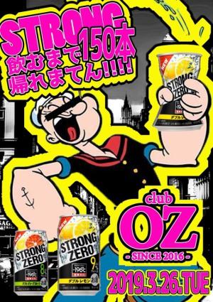 一条 大夢 club OZ[ホストクラブ/松山市二番町]さんのブログページへはこちらから