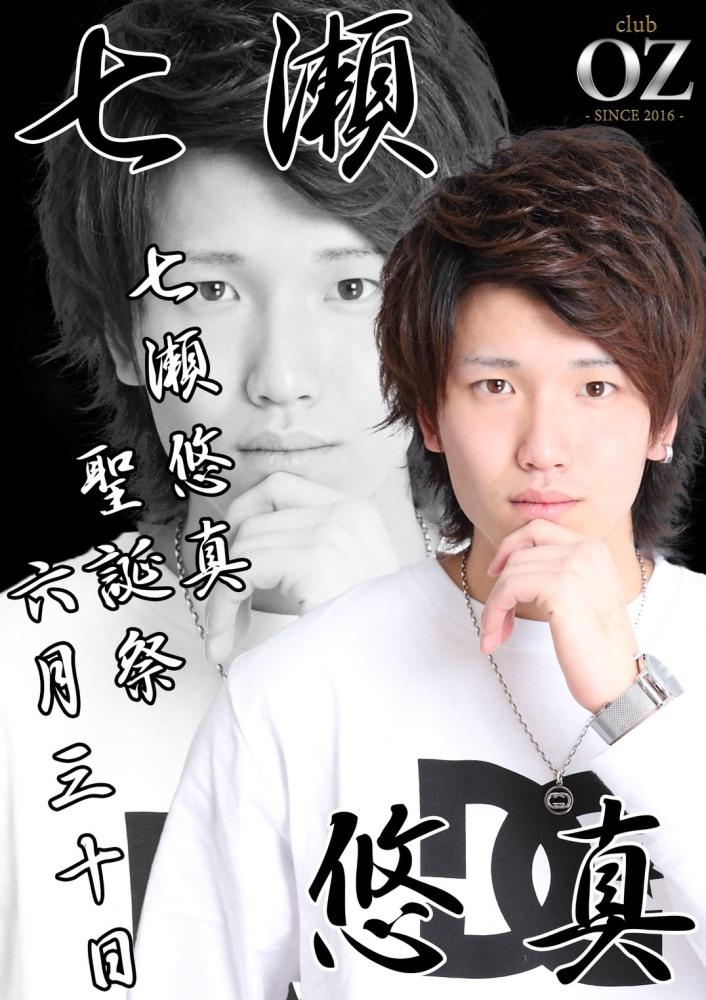 キャン 一貴 club OZ[ホストクラブ/松山市二番町]さんのブログページへはこちらから