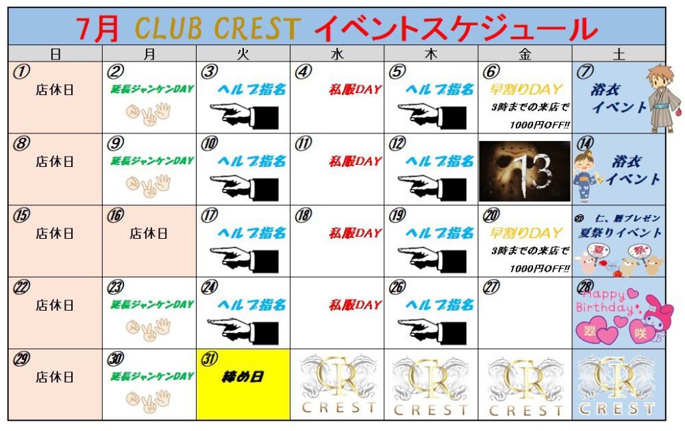 めろめろ♪翠咲 club CREST[ホストクラブ/松山市三番町]さんのブログページへはこちらから