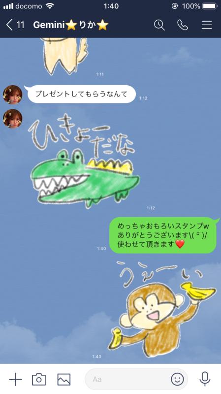 咲恵美 2月10日