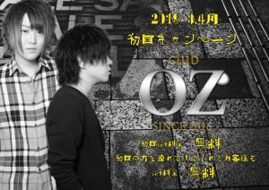 七瀬悠真 club OZ[ホストクラブ/松山市二番町]さんのブログページへはこちらから