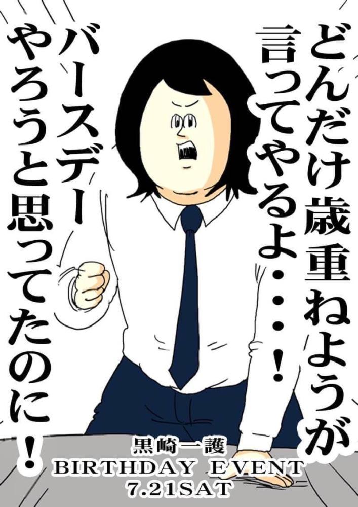 絢都|黒崎一護社長のバースデーやー!!