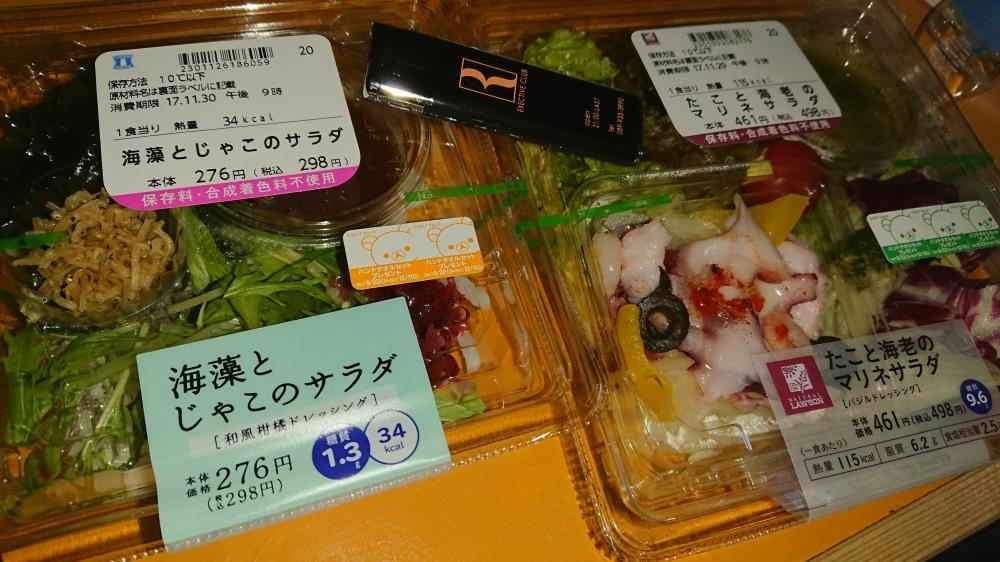 かつき サラダ