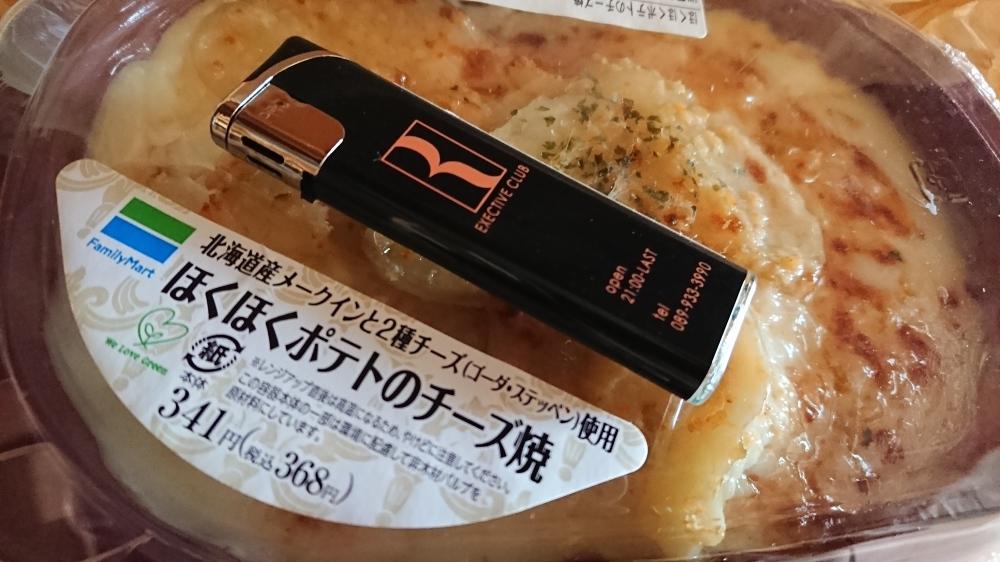 かつき 食べ比べ★