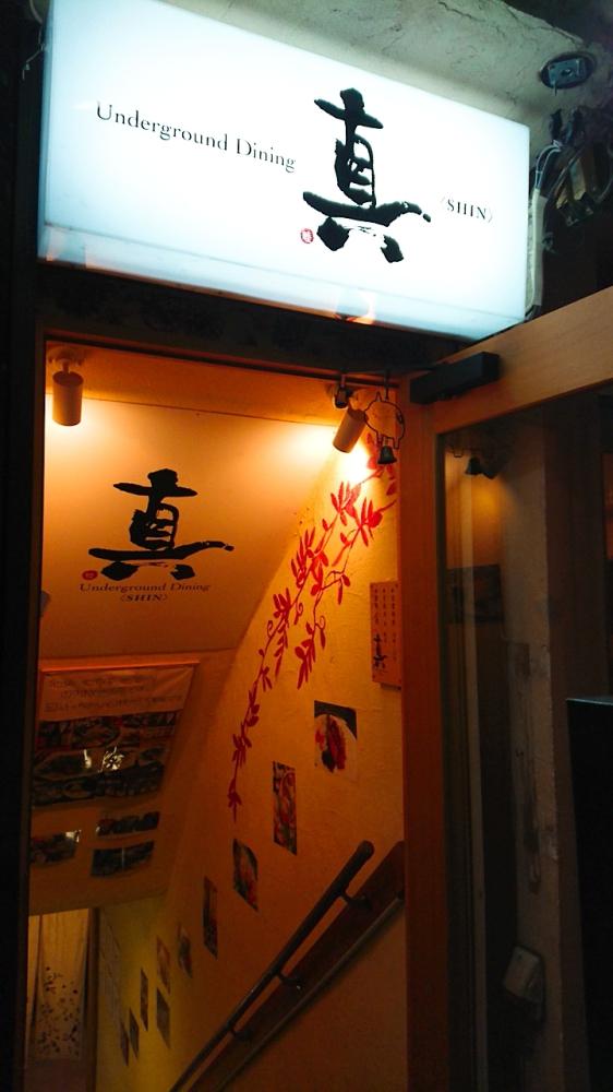 かつき underground dining 真(しん)さん♪