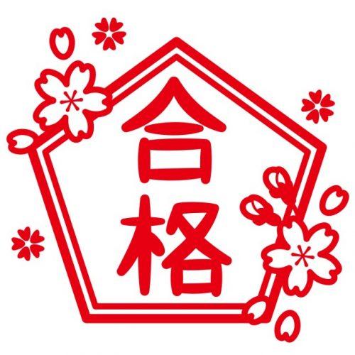 きら ありす 試験、合格!!!💮✨