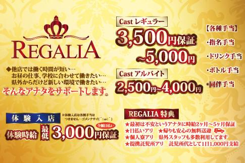 店長 REGALIA[キャバクラ/松山市二番町]さんのブログページへはこちらから