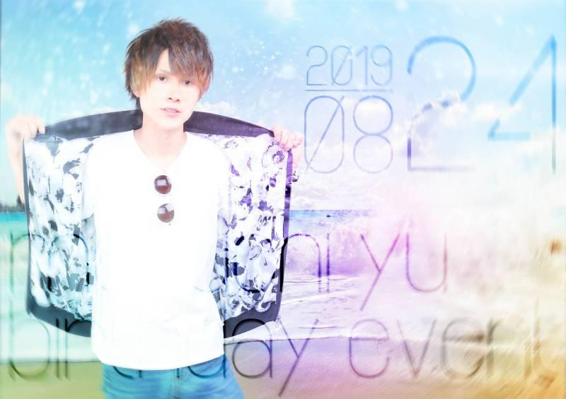 孝文 8/24 馬渕 悠幹部補佐 バースデーイベント