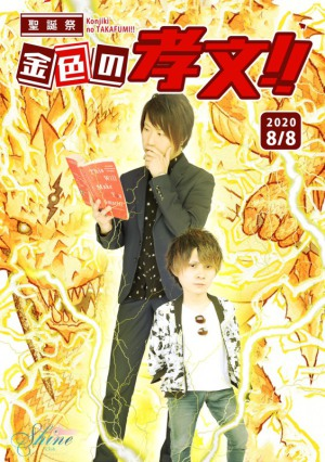 孝文 Club shine[ホストクラブ/松山市三番町]さんのブログページへはこちらから