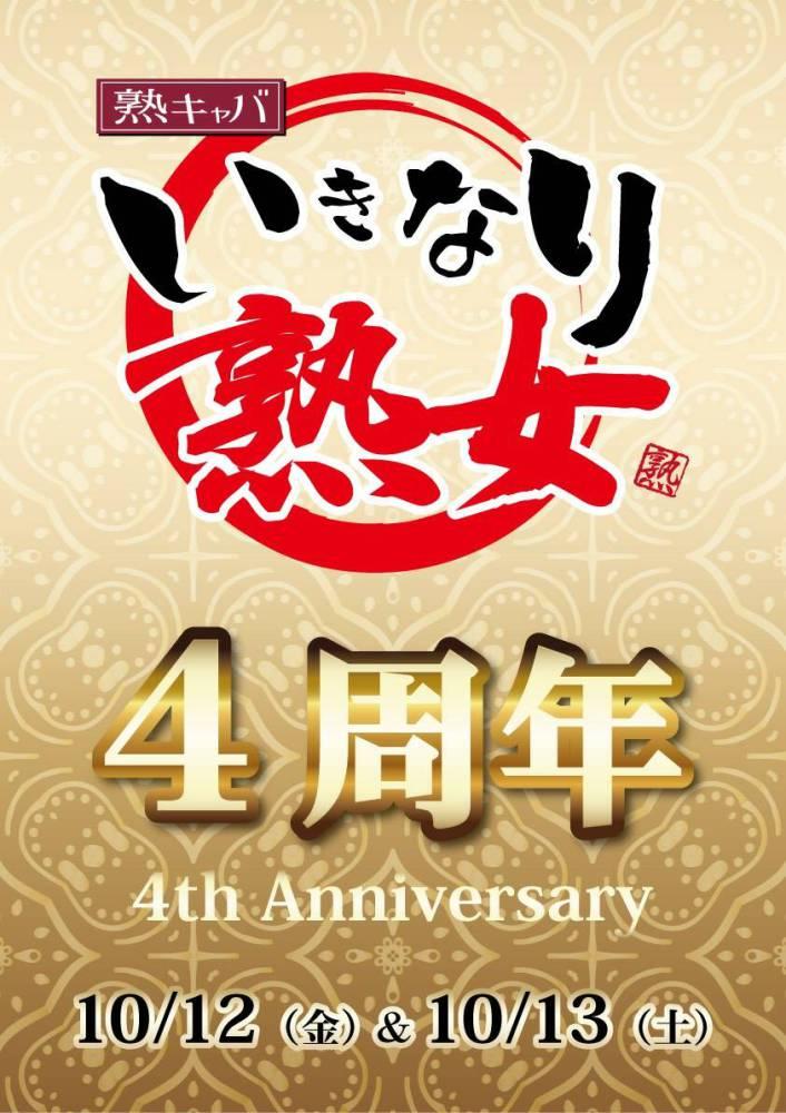 神咲 あみ|❤️4周年記念❤️