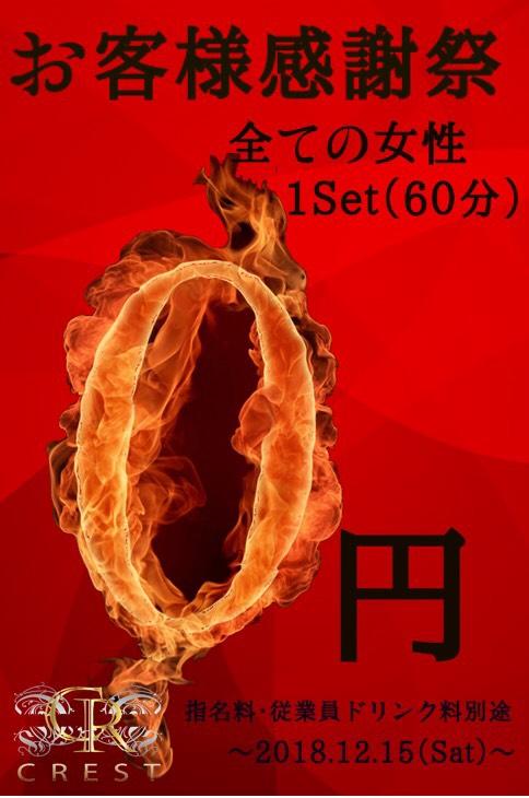 暦 club CREST[ホストクラブ/松山市三番町]さんのブログページへはこちらから