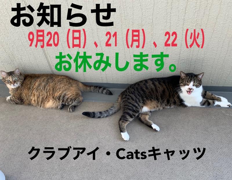 五十嵐 ゆき|来週20.21.22日はクラブアイ、Catsキャッツお休みです。