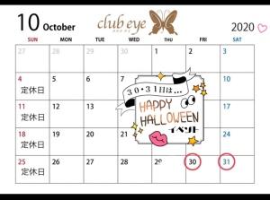 りあ club eye[キャバクラ/松山市三番町]さんのブログページへはこちらから