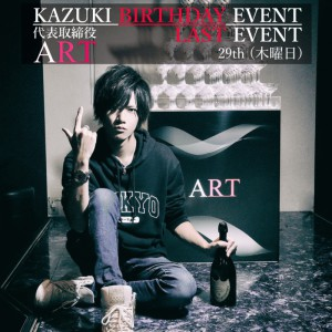 和希 ART[ホストクラブ/松山市二番町]さんのブログページへはこちらから