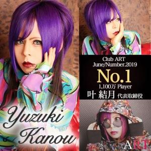 MASAKI 6月度ナンバーを再度ご報告します!!