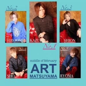 広臣 ART[ホストクラブ/松山市二番町]さんのブログページへはこちらから