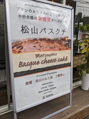 かつき ゆう|チーズケーキのODEONさん(*´ `*)𓂃◌𓈒𓐍48