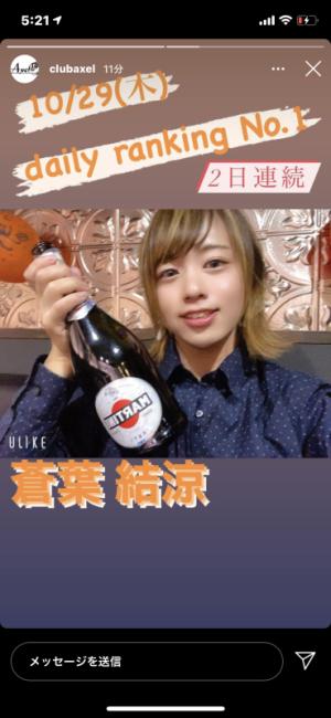 蒼葉 結涼 Axel[ホストクラブ/松山市二番町]さんのブログページへはこちらから
