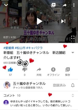 なつ|ゆきママのYouTube♥No.6