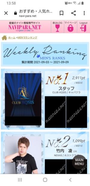 スタッフ CLUB AQSIS[キャバクラ/松山市二番町]さんのブログページへはこちらから