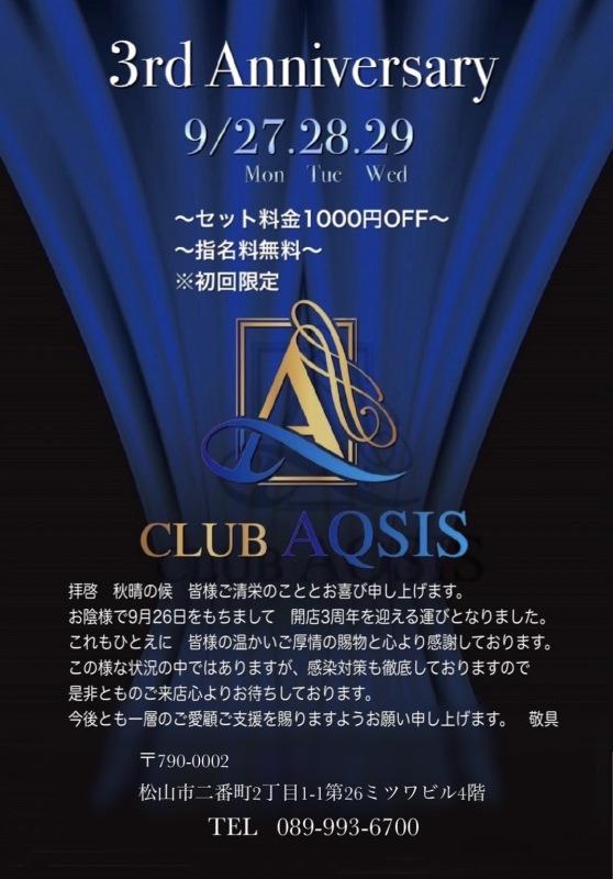 スタッフ|AQSISお知らせ