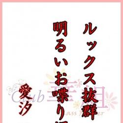 愛汐 みな(club 華組)[キャバクラ/愛媛県松山市]さんの情報はこちらから