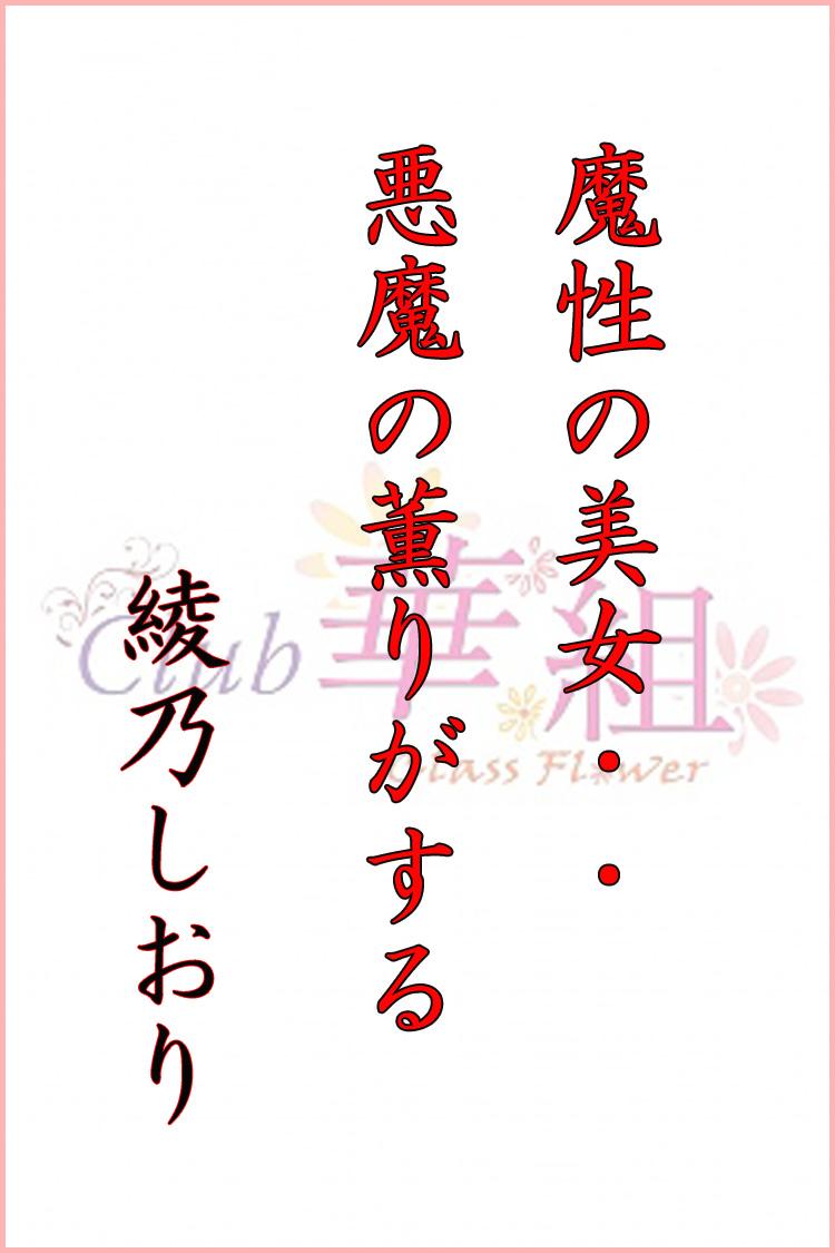 綾乃しおりさんのプロフ写真0